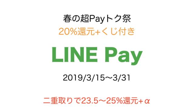 linepay20190315イベント