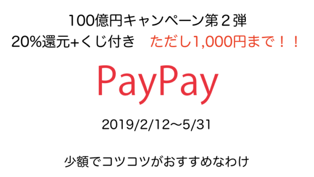 paypay20190212イベント