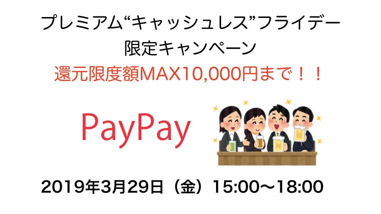 PayPayプレフラ3月