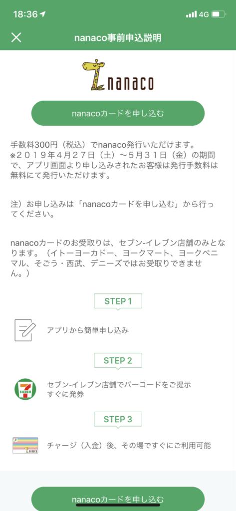 nanaco申し込み