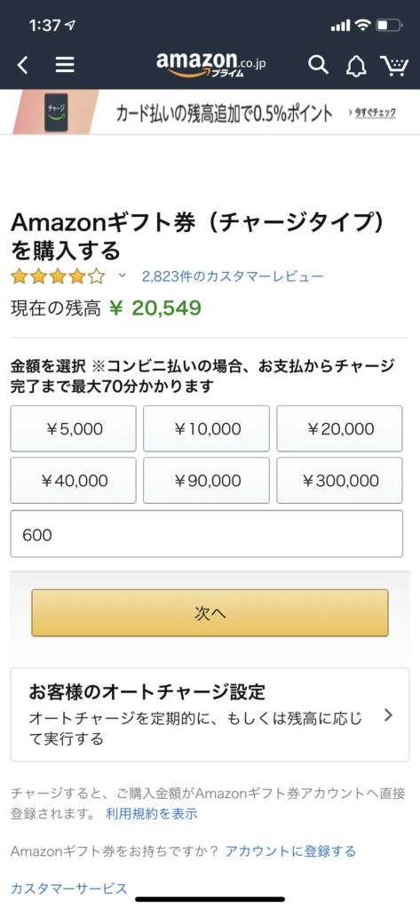 Amazonギフト券金額入力