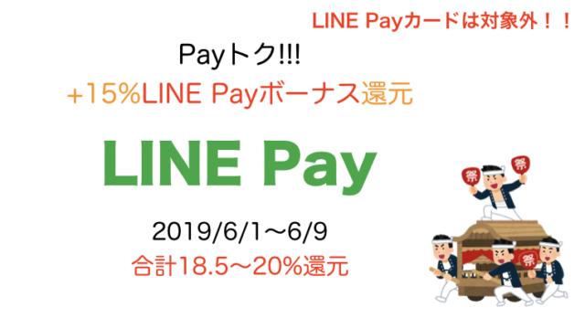 LINE Pay 6月ペイトク
