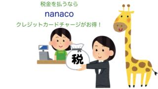 nanacoで納税