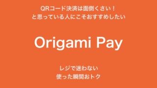 origami pay おすすめ