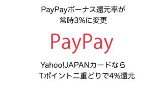 PayPay 3%還元