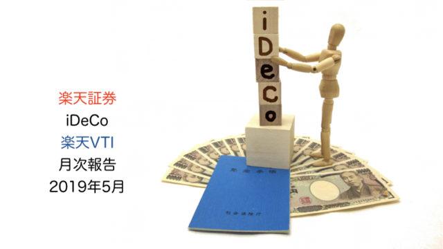 iDeCo201905実績