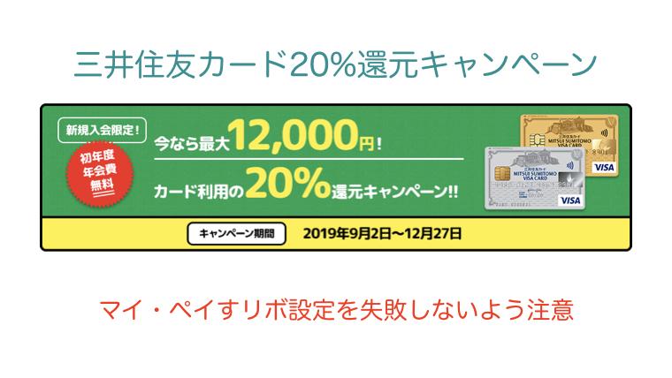 三井 住友 カード 20 パーセント