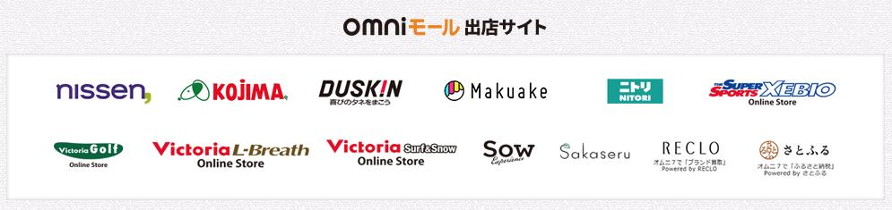 omniモール出店サイト