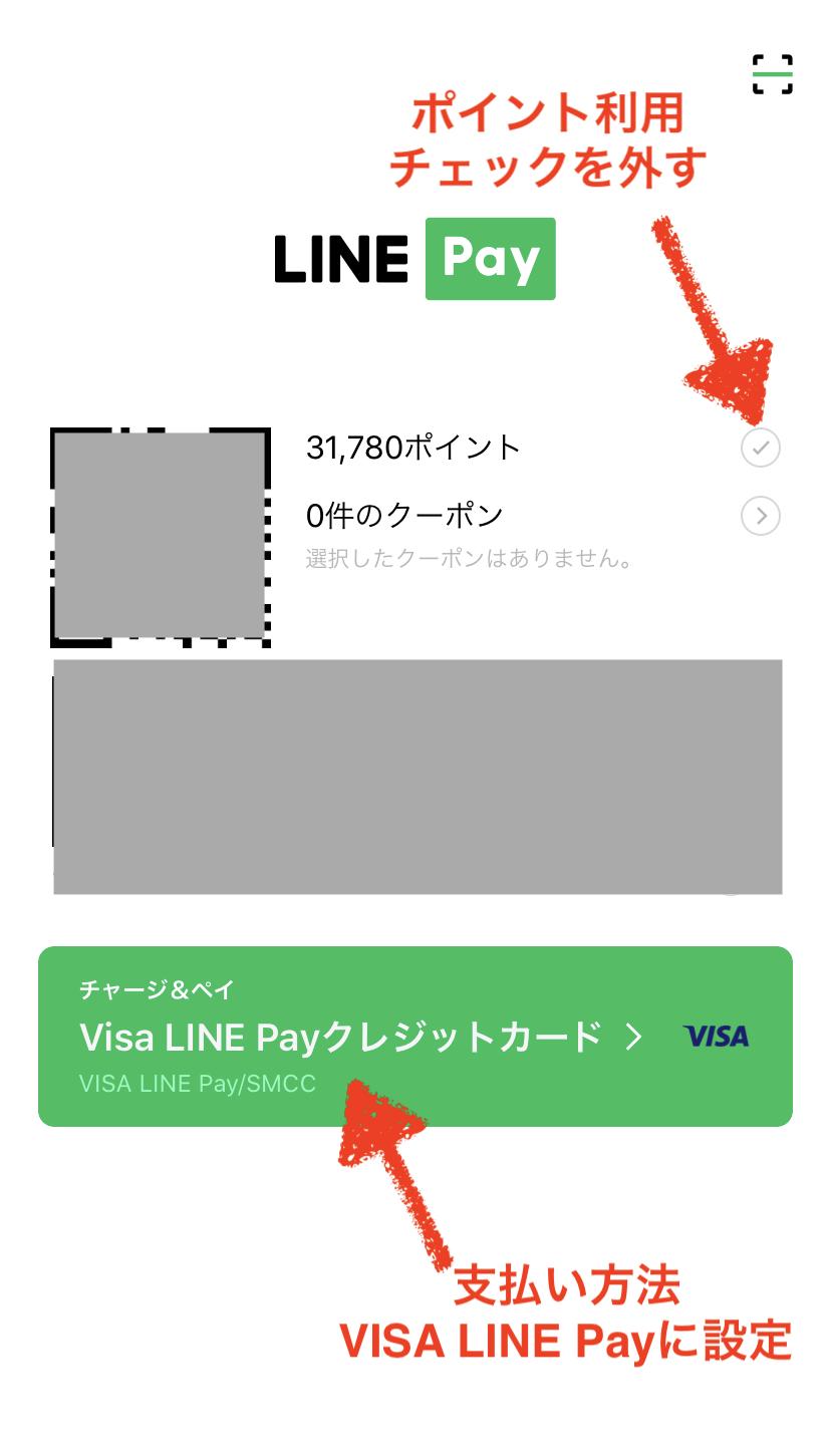 LINE Payで還元を受けるためには