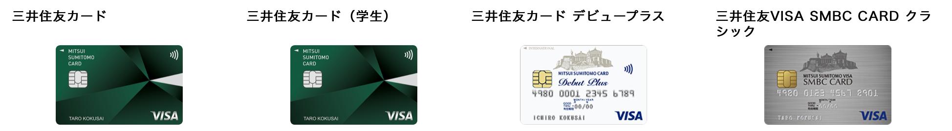 三井住友カード 学生 上限
