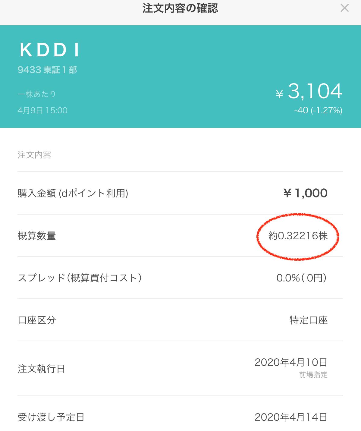 フロッギーでKDDI株を1000円分注文