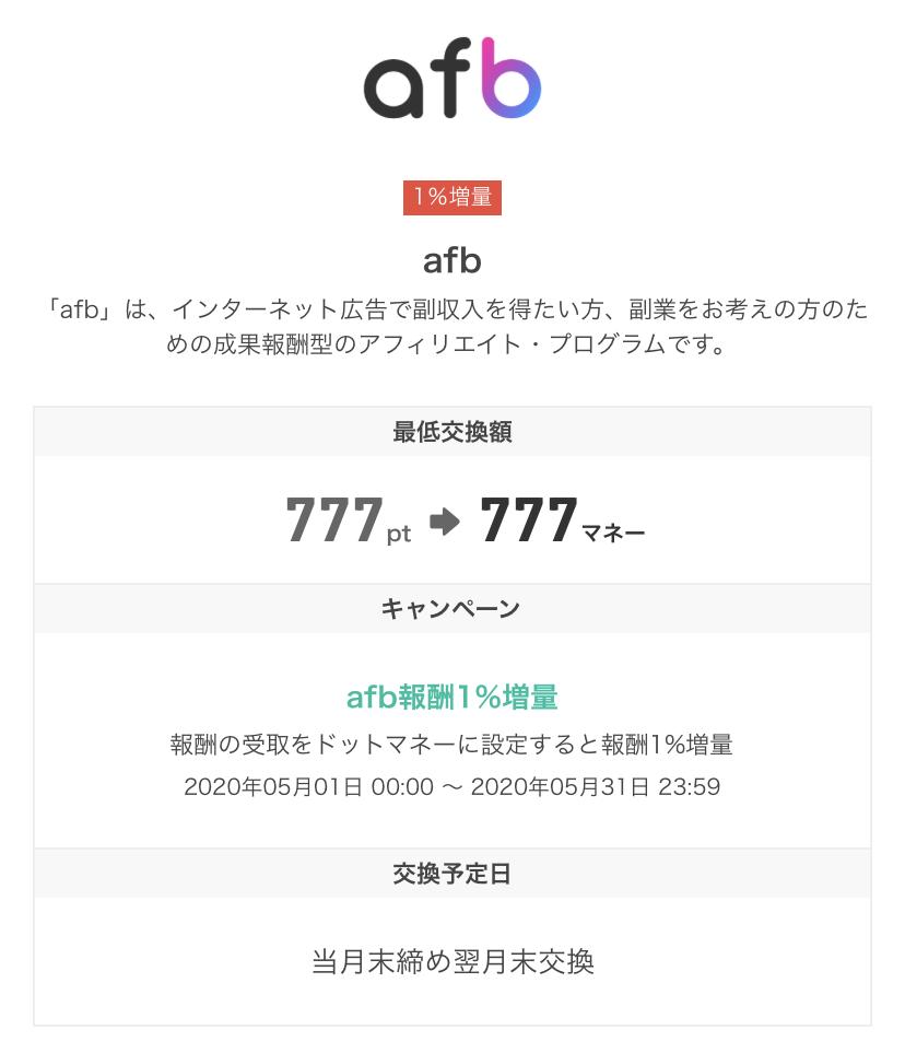 afb報酬→ドットマネー