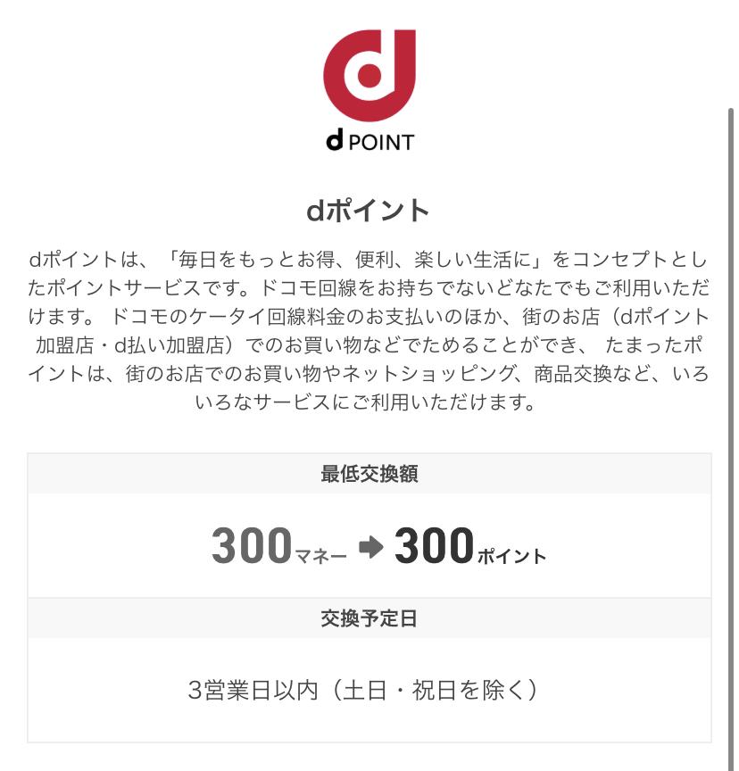 ドットマネー→dポイント