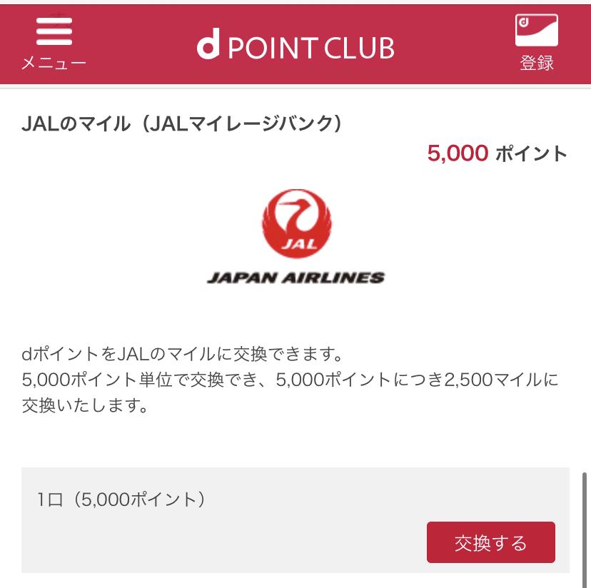 dポイント→JALマイル