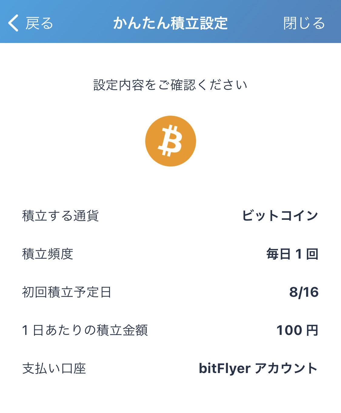 bitFlyerの積立設定画面